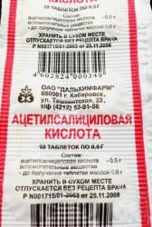 Ацетилсалициловая кислота, табл. 500 мг №20