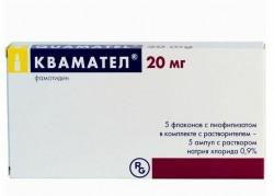 Квамател, лиоф. д/р-ра для в/в введ. 20 мг №5